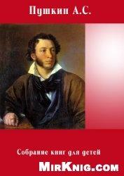 Книга Пушкин А.С. Собрание книг для детей
