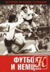 Книга Книга Футбол и немцы. История немецкого футбола