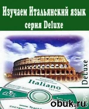 Книга Изучаем Итальянский язык (серия Deluxe). (2009/CamRip)