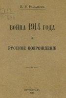Книга Война 1914 года и русское возрождение pdf 114Мб