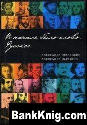 Аудиокнига В начале было слово. Русское. doc, pdf 3,02Мб