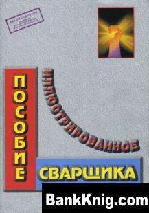 Книга Иллюстрированное пособие сварщика pdf 14,7Мб