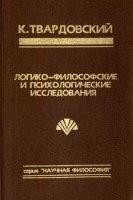Книга Логико-философские и психологические исследования pdf 11,5Мб