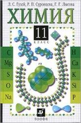 Книга Химия. 11 класс : учеб. для общеобразоват. Учреждений