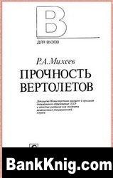 Книга Прочность вертолетов djvu 6,12Мб