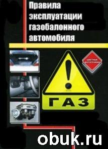 Правила эксплуатации газобалонного автомобиля