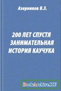 Книга 200 лет спустя. Занимательная история каучука.