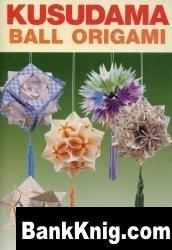 Книга Оригами : Kusudama Ball pdf 11,5Мб