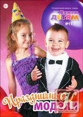 Книга Вязание модно и просто. Вяжем детям. Спецвыпуск № 11 2012 Праздничные модели