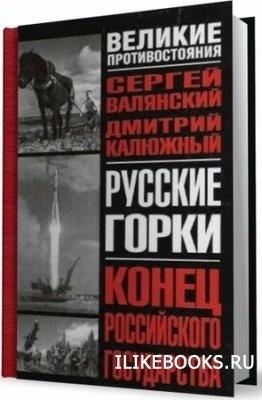 Книга Валянский С., Калюжный Д. - Русские горки: конец российского государства