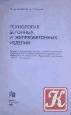 Книга Технология бетонных и железобетонных изделий