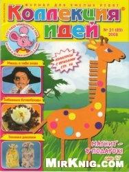 Детская коллекция идей №21 2008