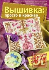 Книга Вышивка: просто и красиво № 11 2012