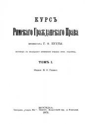 Книга Курс римского гражданского права. Том І