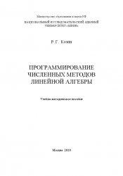 Книга Программирование численных методов линейной алгебры