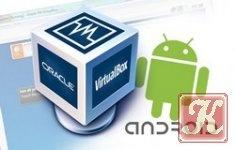 Книга Как поставить Android 4.0.3 на PC