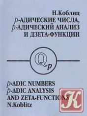 Книга p-адические числа, p-адический анализ и дзета-функции