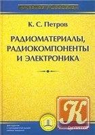 Книга Радиоматериалы, радиокомпоненты и электроника