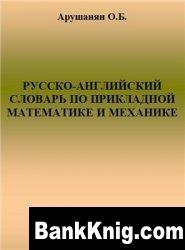 Книга Русско-английский словарь по прикладной математике и механике