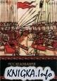 Книга Исследования по русской истории