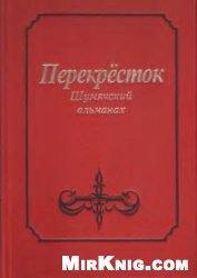 Книга Перекрёсток. Шумячский альманах № 1-6