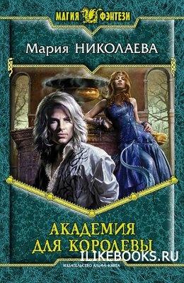 Николаева Мария - Академия для Королевы