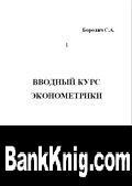 Книга Вводный курс эконометрики
