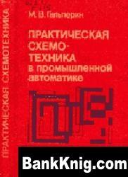 Книга Практическая схемотехника в промышленной автоматике