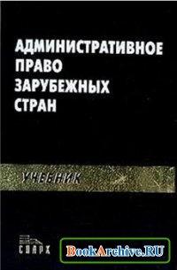 Книга Административное право зарубежных стран.
