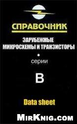Книга Справочник. Зарубежные микросхемы и транзисторы. Серия B