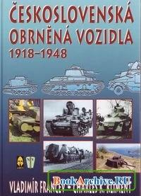 Книга Československá obrněná vozidla 1918-1948.