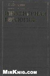 Книга Инженерная геология