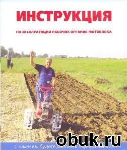 Книга Инструкция по эксплуатации рабочих органов мотоблока