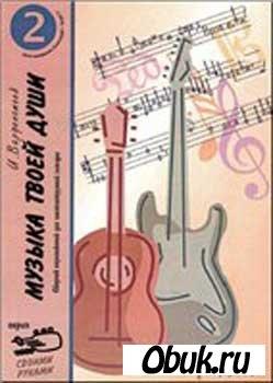 Книга Музыка твоей души