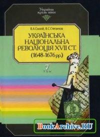 Українська національна революція (1648-1676 рр.).