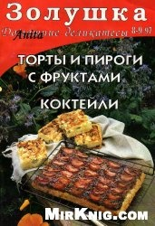 Журнал Золушка. Домашние деликатесы №8-9 1997