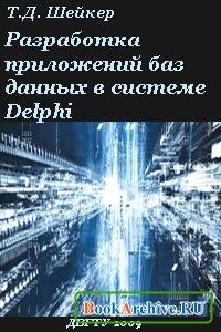 Книга Разработка приложений баз данных в системе Delphi.