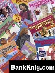 "Журнал Сборник журналов ""Креативное рукоделие""  (1-10)"
