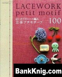 Журнал LACEWORK PETIT MOTIF ASAHI ORIGINAL