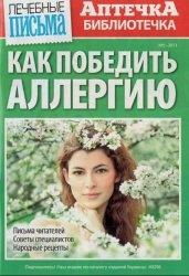 Журнал Аптечка-библиотечка №5 2011 - Как победить аллергию