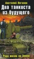 Книга Два танкиста из будущего. Ради жизни на Земле