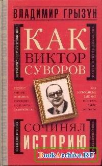 Книга Как Виктор Суворов сочинял историю.
