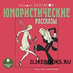 Аудиокнига Булгаков Михаил - Юмористические рассказы (аудиокнига)