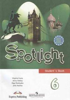 Книга 6 класс Английский язык Английский в фокусе