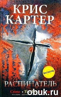Книга Крис Картер. Распинатель
