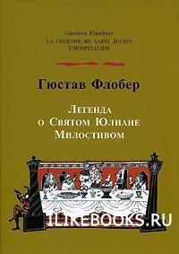 Флобер Гюстав - Легенда о Святом Юлиане Милостивом (аудиокнига)