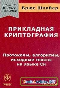 Книга Прикладная криптография. Протоколы, алгоритмы и исходные тексты на языке Си