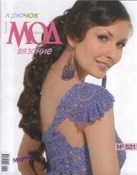Журнал мод №2 (521) 2009