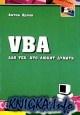 Книга VBA для тех, кто любит думать