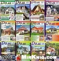 "Журнал Архив журнала ""Дом"" за 2009 год"